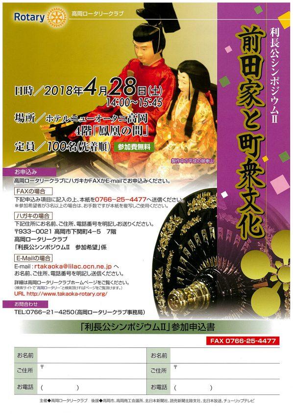 利長公シンポジウムⅡ 前田家と町衆文化